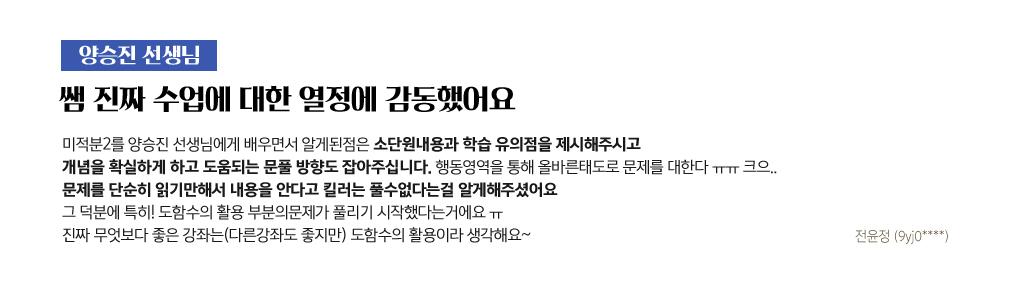 양승진 선생님 수강평