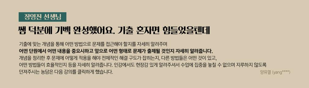 장영진 선생님 수강평