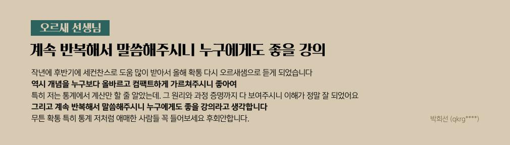 오르새 선생님 수강평