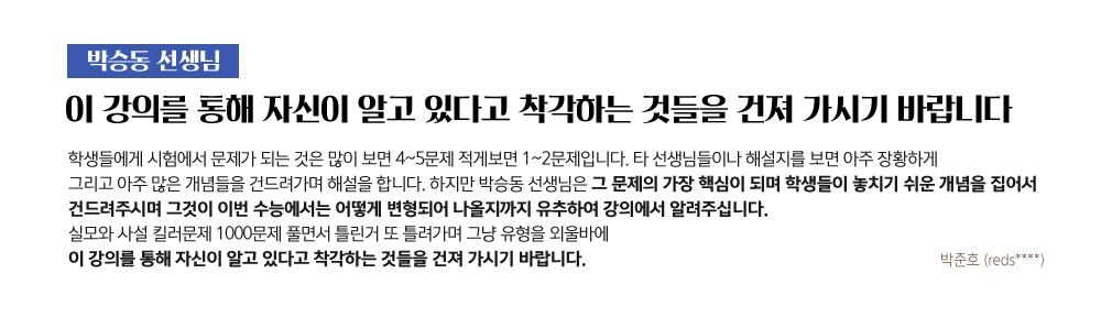 박승동 선생님 수강평