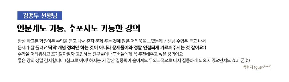 김종두 선생님 수강평
