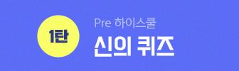 1탄 Pre 하이스쿨 신의 퀴즈