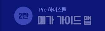 2탄 1/16(수) Comming Soon Pre 하이스쿨