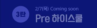 3탄 2/7(목) Comming Soon pre 하이스쿨
