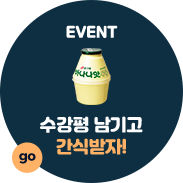 EVENT 수강평 남기고 간식 받자!