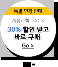 개정과학 PACK 30% 할인 받고 바로 구매