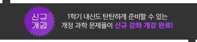 신규 개강 1학기 내신도 탄탄하게 준비할 수 있는 개정 과학 문제풀이 신규 강좌 개강 완료!