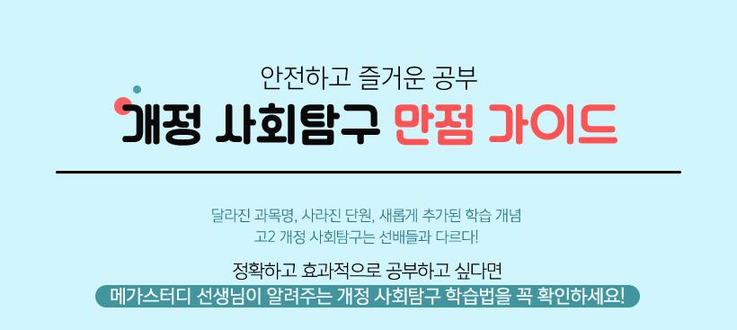 안전하고 즐거운 공부 개정 사회탐구 만점 가이드