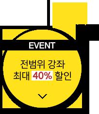 전범위 강좌 최대 40% 할인