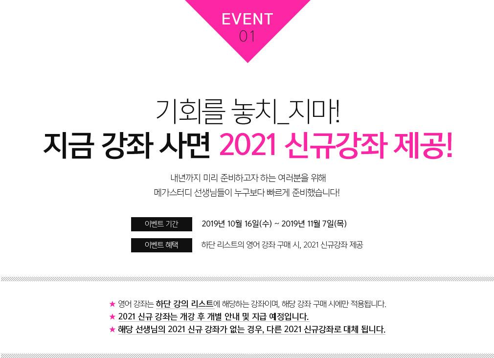 이벤트1 지금 강좌 사면 2021 신규강좌 제공!
