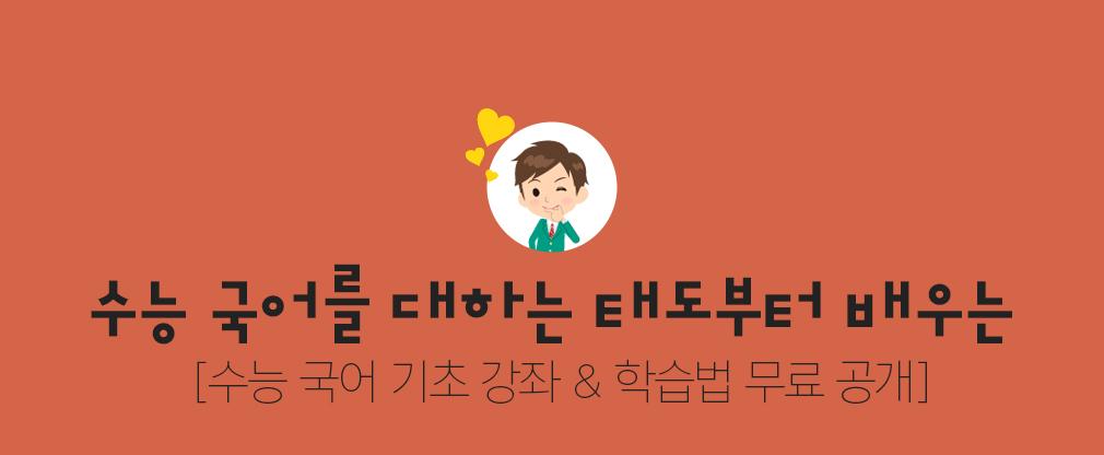 수능 국어를 대하는 태도부터 배우는 [수능 국어 기초 강좌 & 학습법 무료 공개]