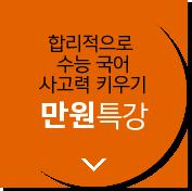합리적으로 수능 국어 사고력 키우기_만원특강