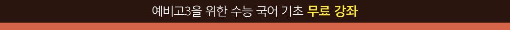 예비 고3을 위한 수능 국어 기초 무료 강좌