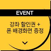 EVENT 강좌 할인권 + 폰 배경화면 증정