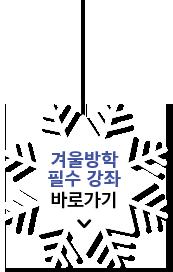 겨울방학 필수 강좌