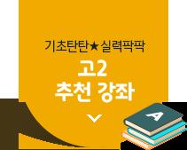 기초탄탄, 실력팍팍 예비고2 추천 강좌