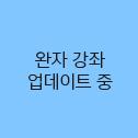 완자 강좌 업데이트 중