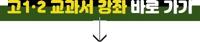고1·2 교과서 강좌 바로 가기