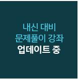 내신대비 문제풀이 강좌 업데이트 중