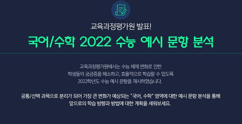 국어/수학 2022 수능 예시 문항 분석