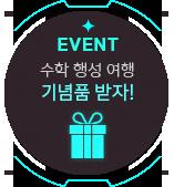 ★ EVENT ★ 수학 행성 여행 기념품 받자!