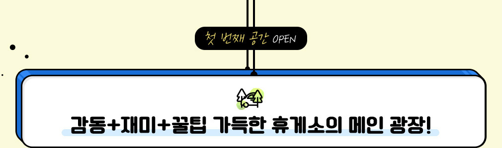 감동+재미+꿀팁 가득한 휴게소의 메인 광장!