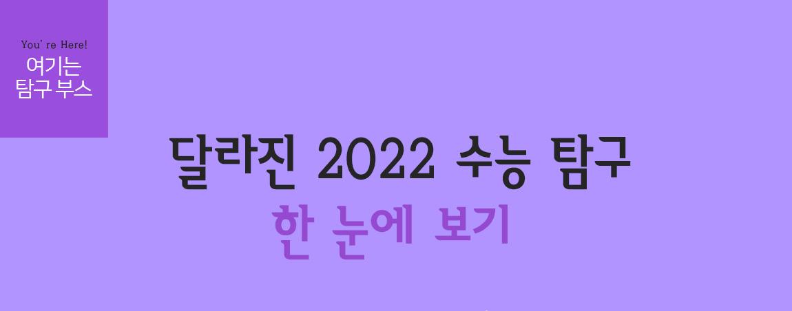 여기는 탐구 부스 / 달라진 2022 수능 탐구 한 눈에 보기