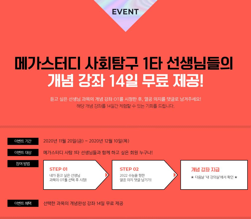 EVENT 메가스터디 사회탐구 1타 선생님들의 개념 강좌 14일 무료 제공!