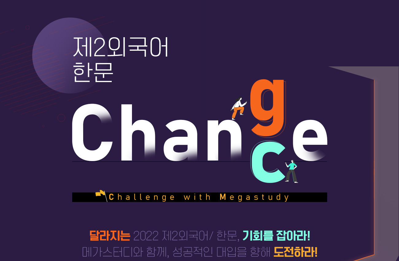제2외국어/한문 Change & Chance Challenge with megastudy
