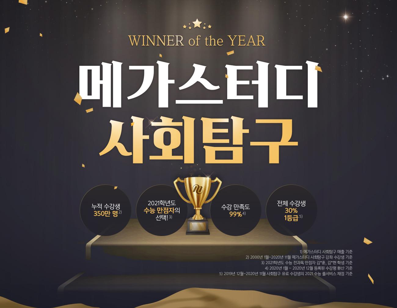 Winner of the Year 메가스터디 사회탐구