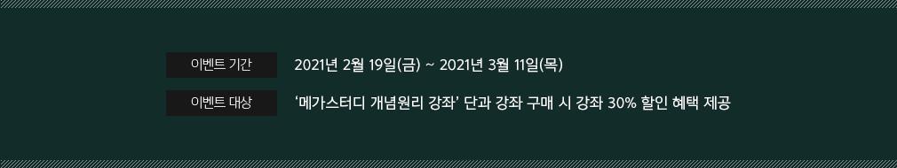이벤트기간 : 2021년 2월 19일(금) ~ 2021년 3월 11일(목)