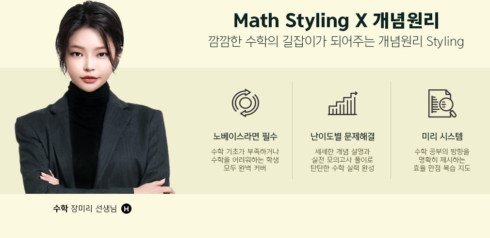Math Styling X 개념원리 깜깜한 수학의 길잡이가 되어주는 개념원리 Styling