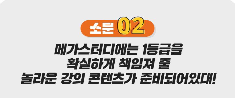 소문2 메가스터디에는 1등급을 확실하게 책임져 줄 놀라운 강의 컨텐츠가 준비되어있대!