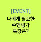 이벤트_댓글 남기고 간식 먹자!