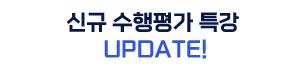 신규 수행평가 특강 update