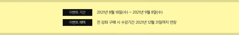 이벤트 기간 :  2021년 6월 3일(목) ~ 2021년 6월 30일(수)