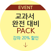 EVENT 교과서 완전 대비 PACK
