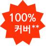 100%  커버