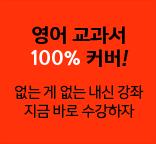 영어 교과서 100% 커버