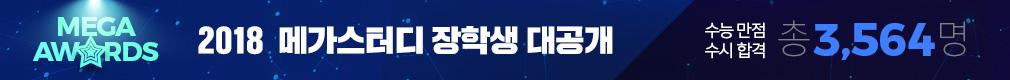 2018 메가스터디 장학생 대공개