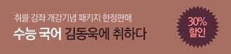 /메가스터디메인/프로모션배너/김동욱T 강좌홍보