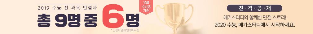 2019 수능 전 과목 만점자