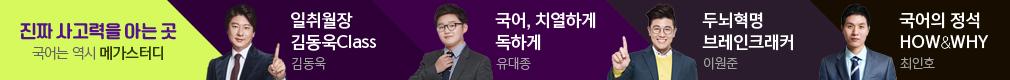 국어 TOP4 홍보(20181212부터)
