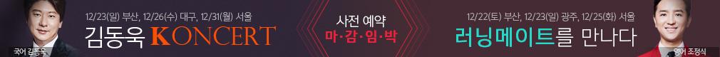 국어 김동욱 영어 조정식 띠배너