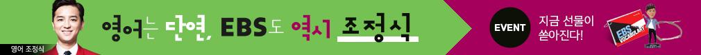 조정식 수능영어 EBS 홍보