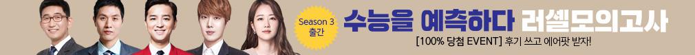 러셀모의고사 홍보페이지_시즌3(20191010부터)