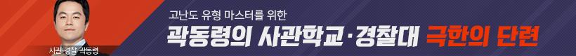 곽동령T 극한의 단련 홍보(20200330)