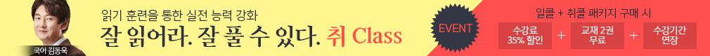 국어 김동욱 취클래스 홍보(20200522부터)