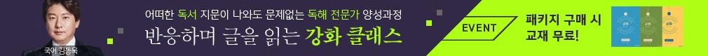 김동욱T 강화클래스 독서 홍보(20200709부터)