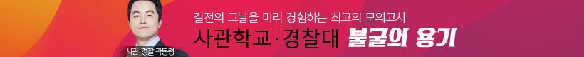 사관경찰 곽동령T 모의고사 홍보페이지(20200807부터)